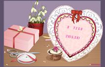 открытка_с_днем_святого_валентина
