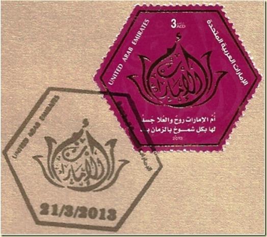 UAE FDC 1