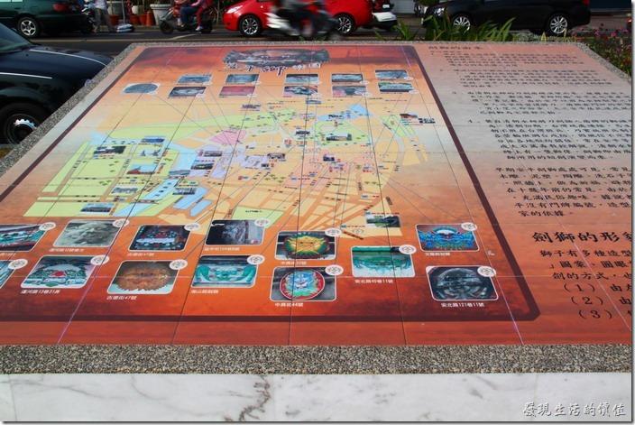 台南-安平劍獅公園。這裡還有一塊非常大的地圖,標示著按安平老街內的劍獅聚落,劍獅其實是安平地區每戶人家門前的守護神,所以安平的許多老房子的門牆上都還留著許多劍獅的圖騰,地圖就是讓觀光客按圖索驥找到這些還被保留下來的劍獅。