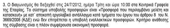 8-6-2012 6-00-51 πμ