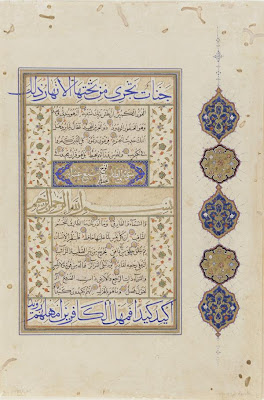 Folio from a Koran | Origin:  Turkey | Period: 2nd half of 16th century  Ottoman period | Details:  Not Available | Type: Opaque watercolor, ink and gold on paper | Size: H: 35.8  W: 23.7  cm | Museum Code: S1986.79 | Photograph and description taken from Freer and the Sackler (Smithsonian) Museums.