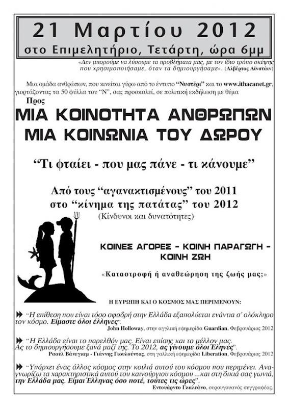 «Μία κοινότητα ανθρώπων, μία κοινωνία του δώρου» (21-3-2012)
