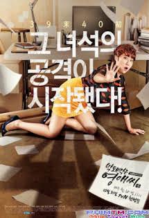 Quý Cô Thô Lỗ :Phần 15 - Rude Miss Young-Ae Season 15