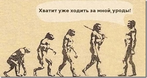 Эволюция - Хватит ходить за мной, уроды!