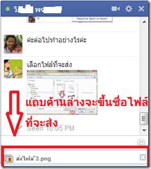 สถานะการอัพโหลดไฟลืใน facebook