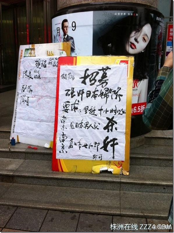 hannichi_china2_201209_01