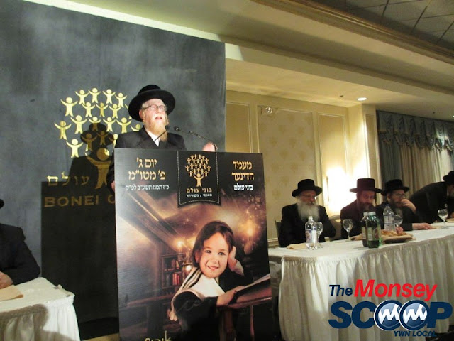 Annual Monsey Bonei Olam Dinner (JDN) - IMG_1932.jpg
