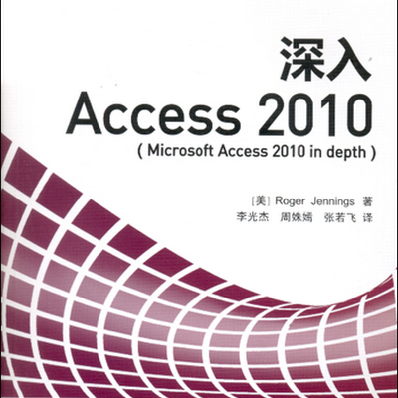 Received Author Copies of Chinese Translation of Access 2010 In Depth