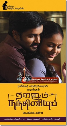 nalanum_nandhiniyum_movie_posters_wallpapers_nandita_michael_4ac134a_S_731