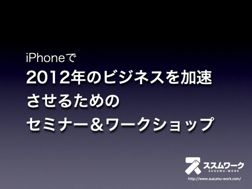 IPhoneで 2012年のビジネスを加速 させるための セミナー ワークショップ 001 001