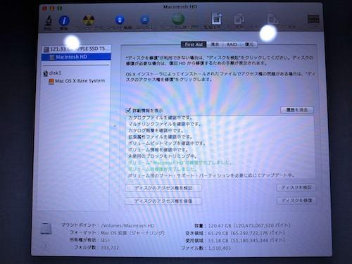 MacBookDiskRecovery8