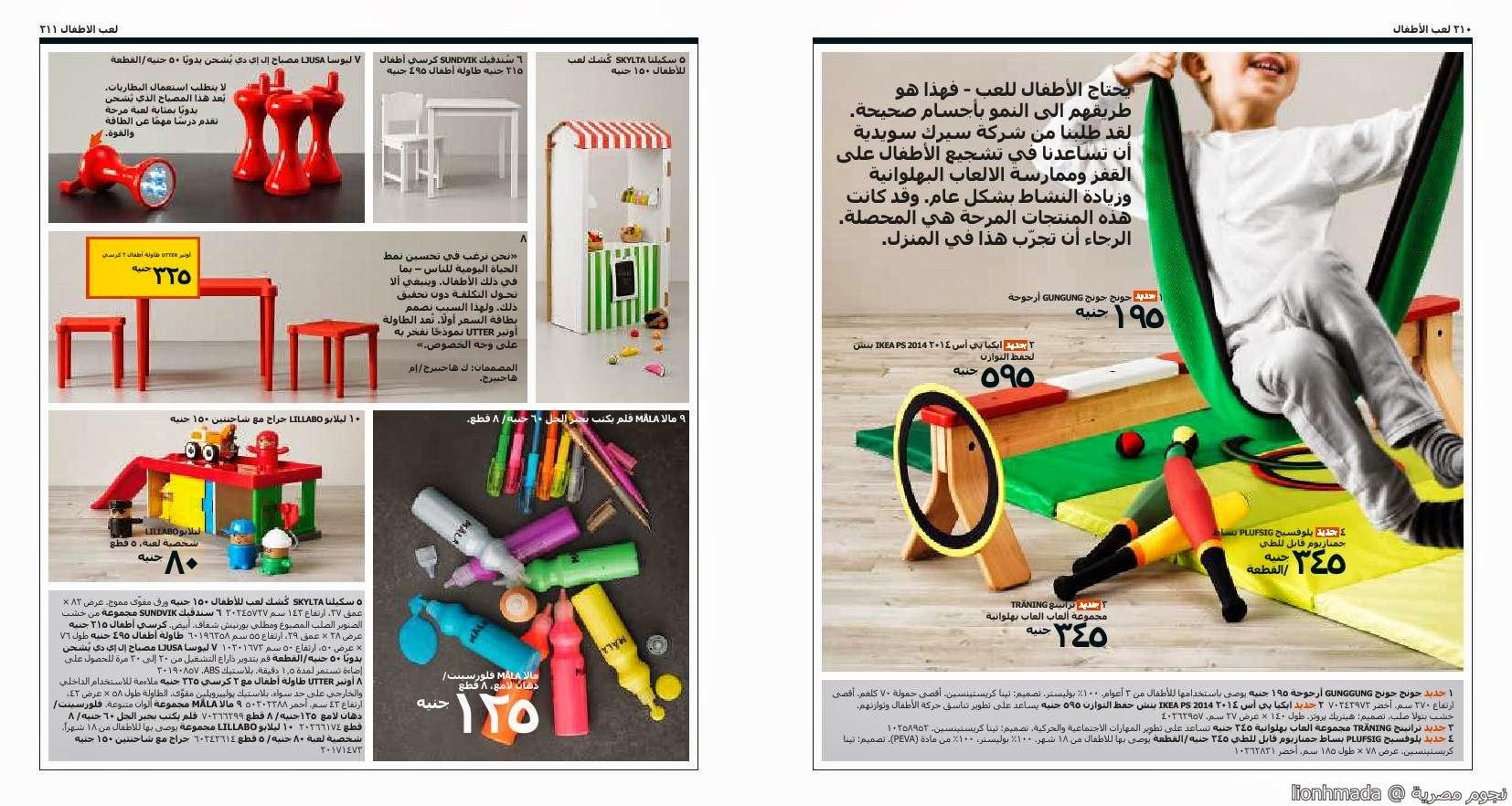 img8b309686b1fe9e14432089ad4c06cb15 صور كتالوج ايكيا مصر ikia للديكورات