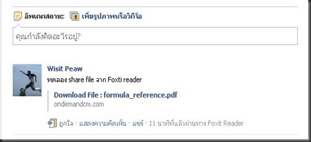 Foxti_feed_to_facebook