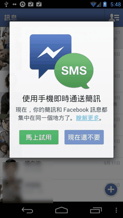 Facebook 手機即時通-01