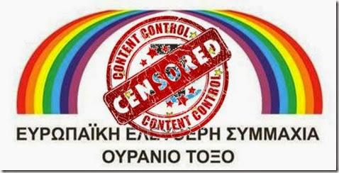 Σήμερα 4 Ιουνίου 2014 λίγη μόλις ώρα πριν την έναρξη της συνέντευξης τύπου οι εκπρόσωποι του Ουράνιου Τόξου ενημερώθηκαν από τους υπεύθυνους του Λιμένα Θεσσαλονίκης στην Αίθουσα Σεμιναρίων της Γ' Αποθήκης ότι ακυρώνεται η εκδήλωση και η χρήση της αίθουσας, ενώ την προηγούμενη ημέρα 3 Ιουνίου 2014 διαβεβαίωναν ότι θα την παραχωρήσουν. Τα συμπεράσματα δικά σας.