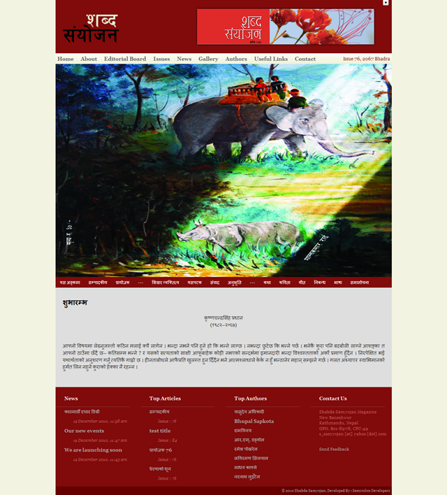 Shabda-Samyojan-Magazine