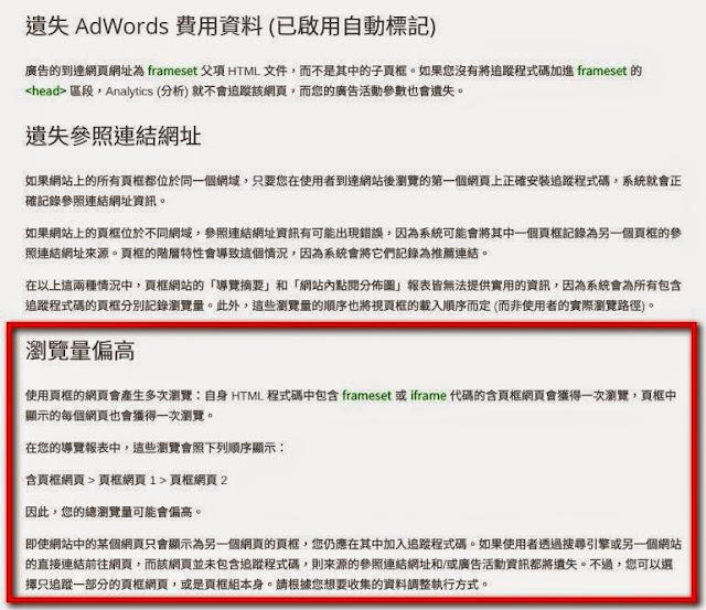 頁框網站於 Google Analytics 難以避免的誤差.jpg