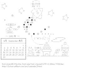 [AA]September Calendar