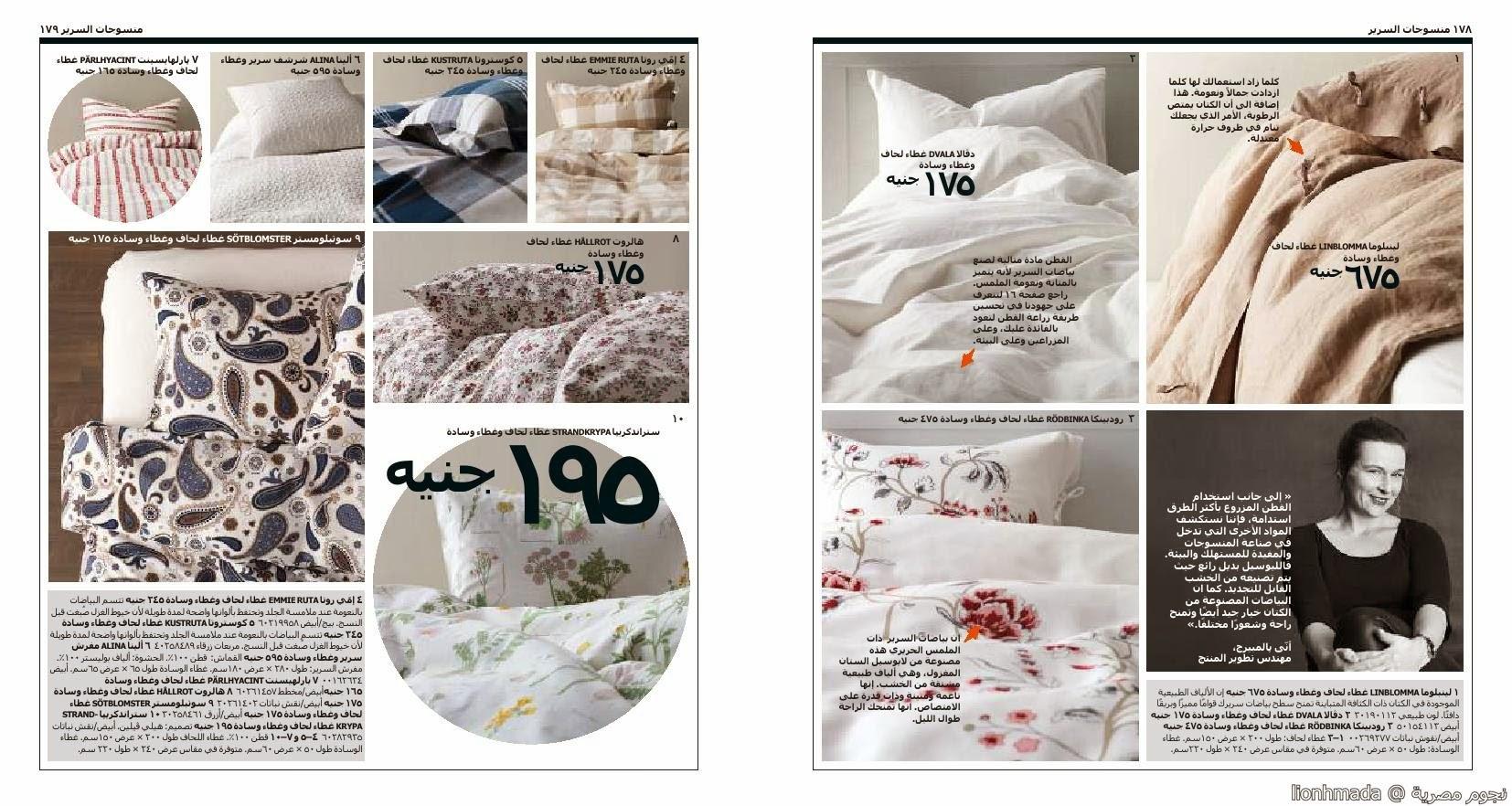 imge5bf92ae8250a705fa0b73d523b8e952 صور كتالوج ايكيا مصر ikia للديكورات