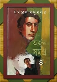 Arjun Samagra 4