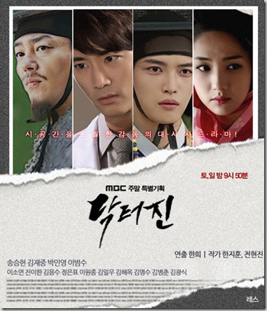 Time_Slip_Dr_Jin-04