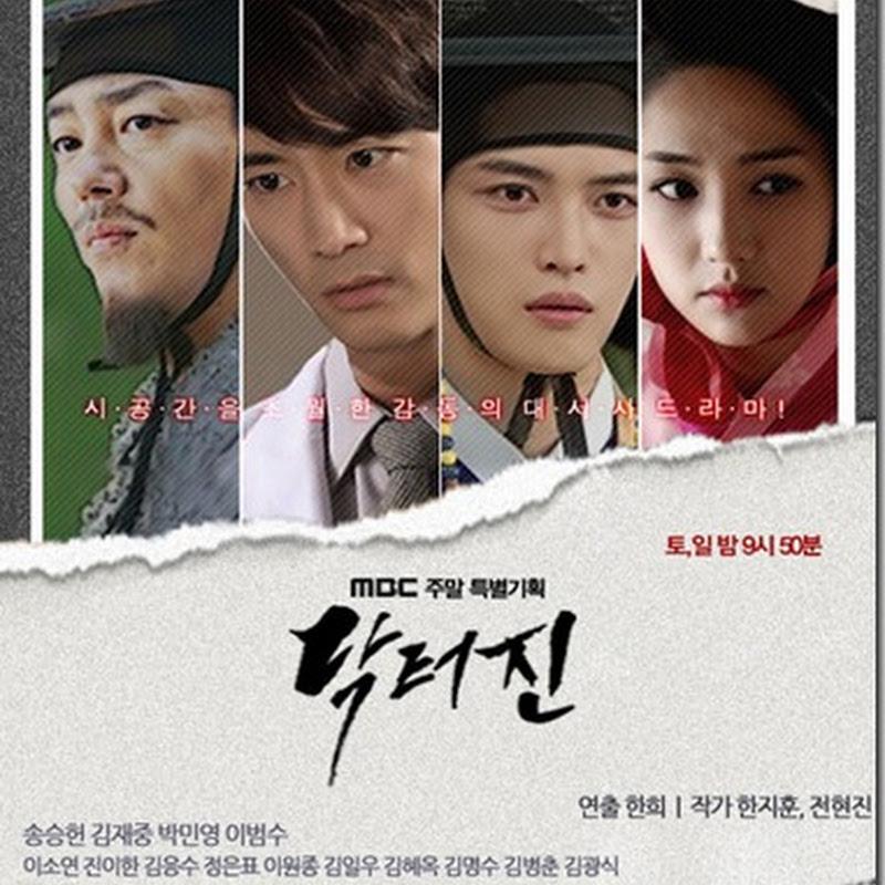 หนังออนไลน์ hd ซีรี่ย์เกาหลี Time Slip Dr. Jin / Jin หมอทะลุศตวรรษ [ซับไทย]