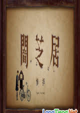 Ám Kịch 1 Full Tập