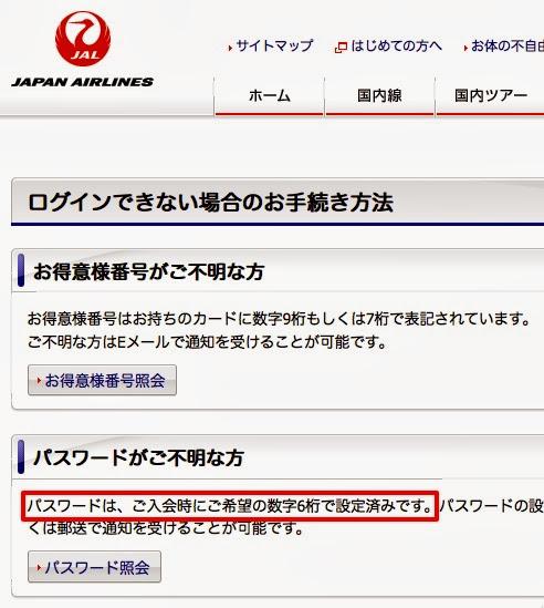 jal-fusei-login01.jpg