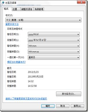 QQ截圖20130523143309