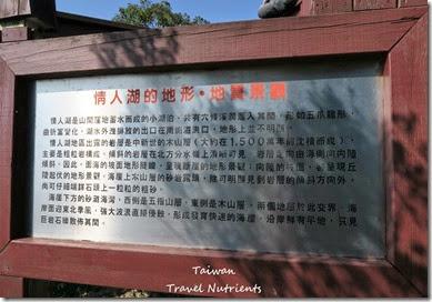 基隆情人湖 環湖步道 (37)