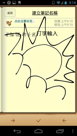 Handrite Note Free-09
