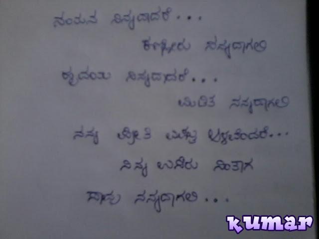Www Kannada Kavana Image Com | Tattoo Design Bild
