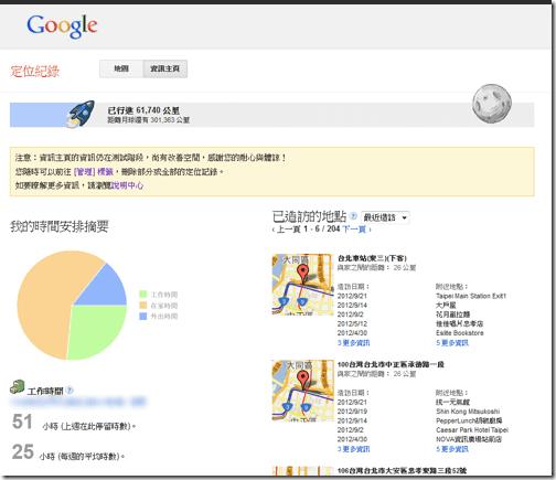 google latitude-01