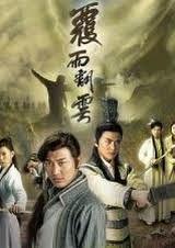 Phúc Vũ và Phiên Vân (2014)