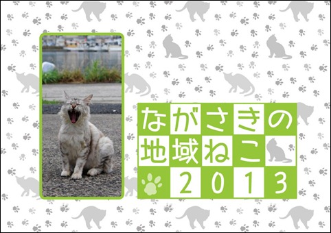 2012-1121_commucat