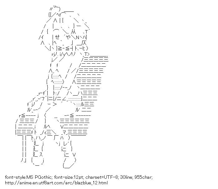 BlazBlue,Lambda-11