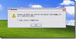 WinXP_20140408