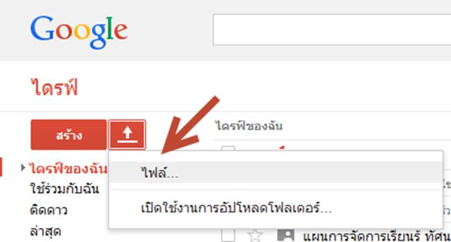การอัพโหลดวีดีโอไปยัง Google drive