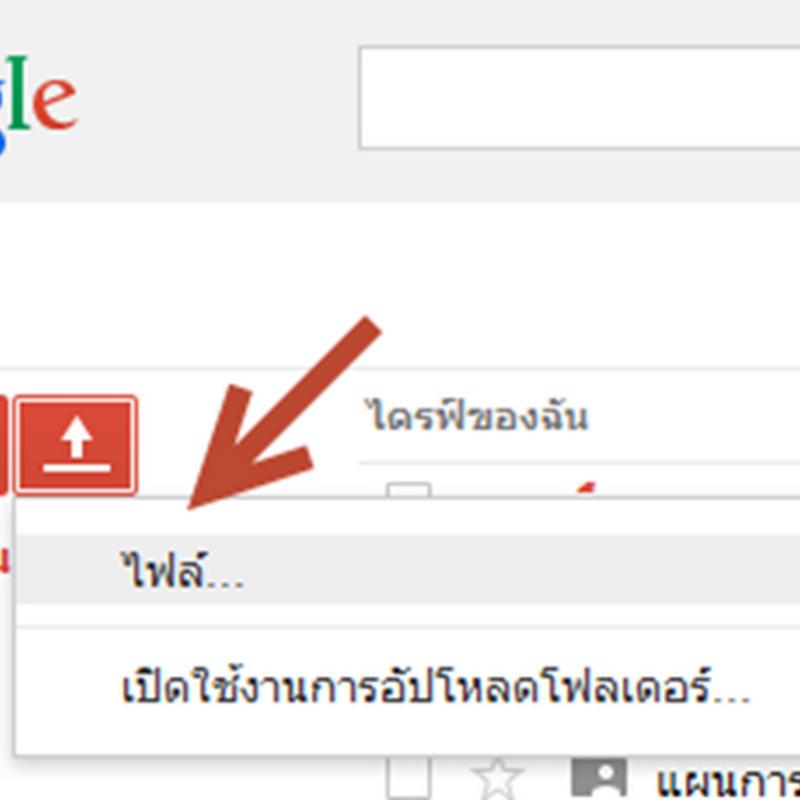 การอัพโหลดและแชร์ไฟล์ใน Google Drive