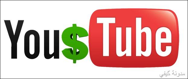 اليوتيوب قريبا يدشن خدمة المشاهدة