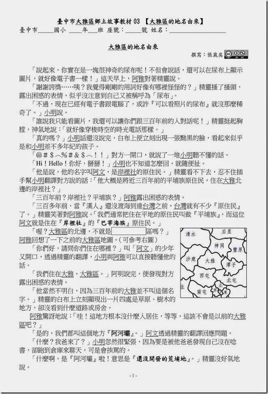台中市大雅區鄉土故事_03大雅的地名由來_01