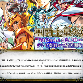 ¡Toei Animation confirma el nuevo anime para Saint Seiya!