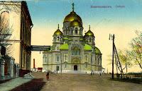 г. Новочеркасск Донской области. Фото нач. ХХ века.