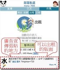 BO_部落軌道_出租02