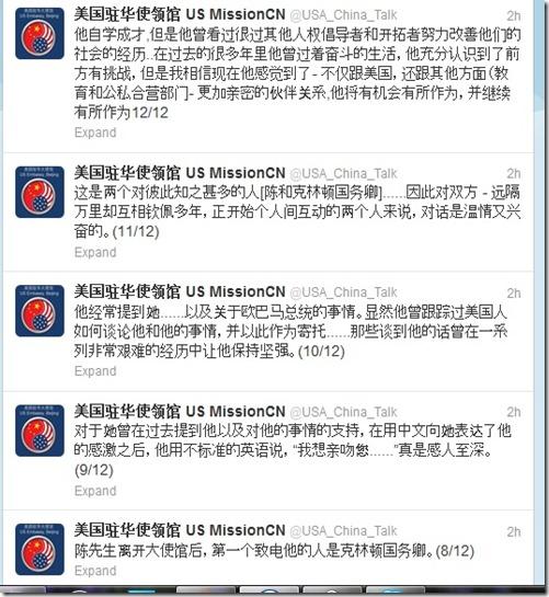 US Beijing Embassy Twitter about Chen Guangcheng