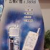 活動相簿 » 2000/12/08-09 資訊月參觀及淡水遊覽