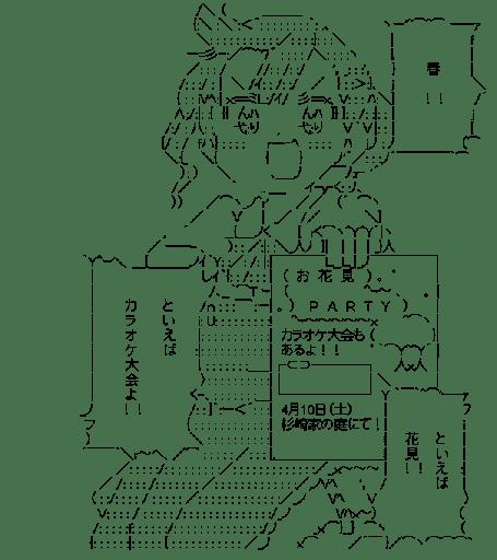 杉崎みく 花見 (みつどもえ)