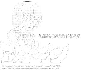 [AA]羽原 泣く アークデーモン (男子高校生の日常)