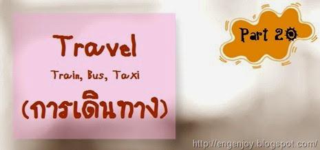 Travel_การเดินทางภาษาอังกฤษ