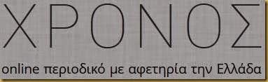 ΧΡΟΝΟΣ on line περιοδικό με αφετηρία την Ελλάδα